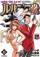 ルパン三世M 6 (アクションコミックス LUPIN The3rd Collection)