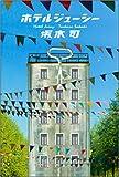 ホテルジューシー / 坂木 司 のシリーズ情報を見る