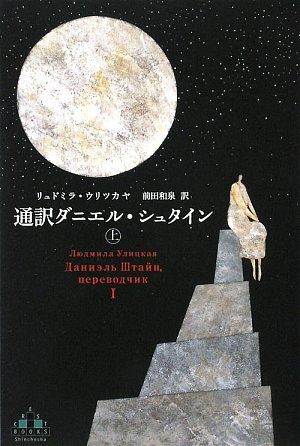 通訳ダニエル・シュタイン(上)