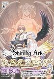 Shining Ark ファーストガーディアンズガイド (Vジャンプブックス)