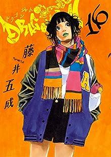 [藤井五成] DRAGON JAM ドラゴンジャム 第16巻