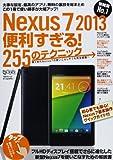 Nexus 7 2013 便利すぎる! 255のテクニック (超トリセツ)