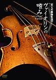 ヴァイオリンの嗜み [DVD]
