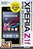 ゼロからはじめる ドコモ Xperia Z1 f SO-02F スマートガイド