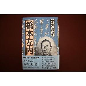 橋本左内                       単行本                                                                                                                                                                            – 1995/1