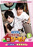 下野紘のおもてなシーモ! 第5巻