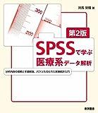 SPSSで学ぶ医療系データ解析 第2版
