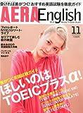 AERA English (アエラ・イングリッシュ) 2010年 11月号 [雑誌]