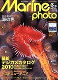 MarinePhoto(マリンフォト) 2010年 02月号 [雑誌]