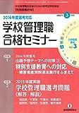 別冊教職研修 2016年 03 月号 [雑誌]