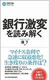 銀行激変を読み解く (日経文庫) -