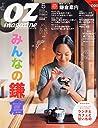 OZ magazine(オズマガジン) 2015年 05 月号 [雑誌]