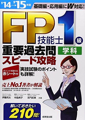 FP技能士1級学科重要過去問スピード攻略〈'14→'15年版〉 -
