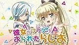 木戸衣吹×丹下桜「がをられ」ラジオCD第1巻が6月リリース