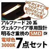 【電球色 3000K SMD 】アルファード・ヴェルファイア[20系]専用設計 LEDルームランプ7点セット 電球色 暖色 仕様