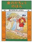 金のがちょうのほん―四つのむかしばなし (福音館世界傑作童話シリーズ)