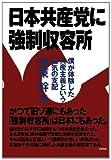日本共産党に強制収容所