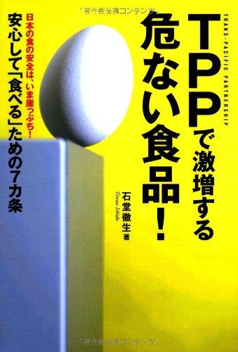 TPPで激増する危ない食品!