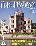 週刊 日本の世界遺産&暫定リスト 2012年 8/12号 [分冊百科]