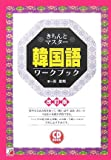 CD BOOK きちんとマスター韓国語ワークブック (アスカカルチャー)