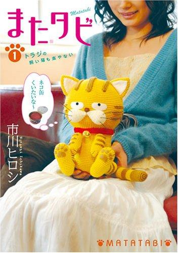 またタビ 1―トラジの飼い猫も楽やない (BUNCH COMICS)