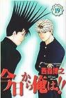 今日から俺は!! ワイド版 第19巻 2003年08月08日発売