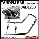 国内生産 BEETテール仕様 JADE(MC23) メッキ ロングタンデムバー 25cm【MADMAX】(バイク用品/バイクパーツ)