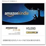 Amazonギフト券- Eメールタイプ - Amazon Kindle