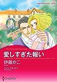 愛しすぎた報い (ハーレクインコミックス)