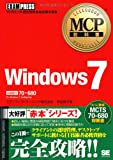 MCP���ʽ� Windows 7(��ֹ�:70-680)