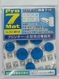 ロアス プロセブン耐震マット 8枚入 (サイズ20mm×20mm 厚さ5mm)4枚 (サイズ25mm×25mm 厚さ5mm)4枚 クリアブルー TB-104