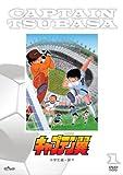 「キャプテン翼」DVD小学生編前半(生産限定特別価格版)