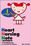Heart nursing note―心臓疾患看護手帳