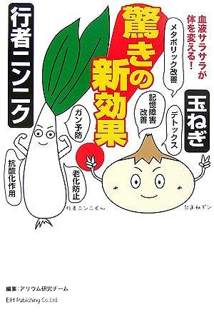 行者ニンニクと玉ねぎ驚きの新効果!