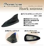 SK VISION 受信ブースター内蔵 シャークアンテナ LEDライト付 レクサス・BMW風 SKV-3300(BK)(MCX)