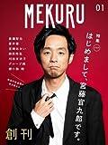 MEKURU VOL.01 ◆ 宮藤官九郎