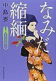なみだ縮緬―着物始末暦〈5〉 (時代小説文庫)