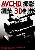 ビデオα別 AVCHD撮影編集3D制作 2010年 07月号 [雑誌]