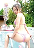 中島エマ  恋のモザイク [DVD]