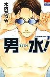 男水! 1 (花とゆめコミックス)