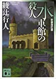 水車館の殺人〈新装改訂版〉 (講談社文庫)