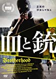 血と銃 BROTHERHOOD[DVD]