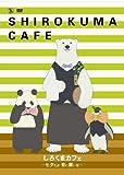 しろくまカフェ~七夕だよ! 笹に願いを! ~イベントDVD [通常版]