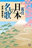 角川短歌ライブラリー  鑑賞 日本の名歌