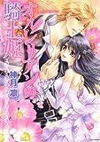 オルレリアンの騎士姫(Next comics)