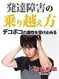 発達障害の乗り越え方 デコボコの個性を受け止める (朝日新聞デジタルSELECT)