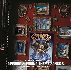 家庭教師ヒットマンREBORN!オープニング&エンディングテーマソングス3〜未来決戦編までのアニメ主題歌をフルで聴け!〜