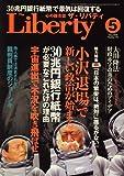 The Liberty (ザ・リバティ) 2009年 05月号 [雑誌]