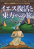 イエス復活と東方への旅~誕生から老齢期までのキリストの全生涯~