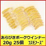 冷凍 コスモフーズ あらびきポークウインナー(20g×25個)